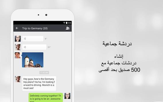 WeChat 11 تصوير الشاشة