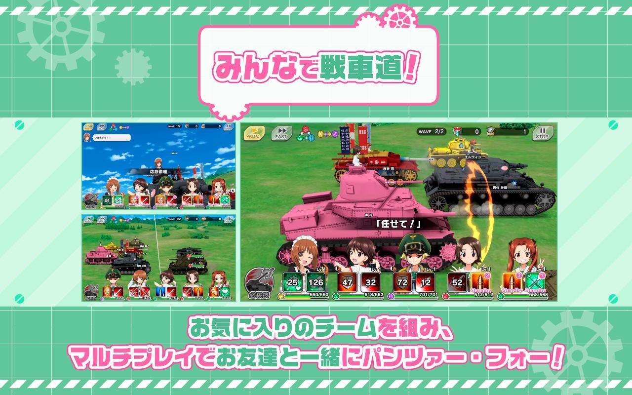 ガールズ&パンツァー あつまれ!みんなの戦車道!! screenshot 5