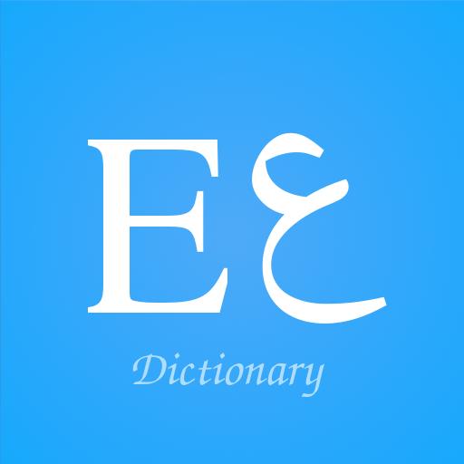 قاموس انجليزى عربى بدون انترنت أيقونة