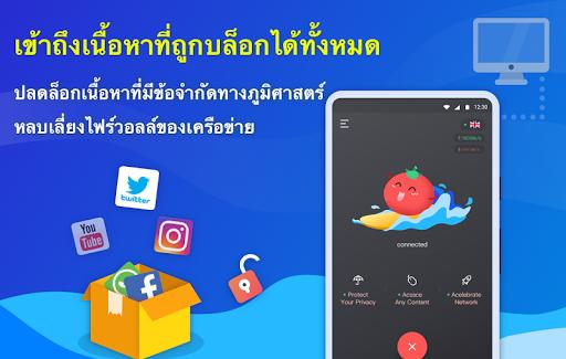 Free VPN Tomato   Hotspot VPN Proxy ฟรี เร็วที่สุด screenshot 3