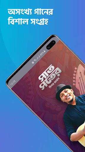 Shadhin Music 1 تصوير الشاشة