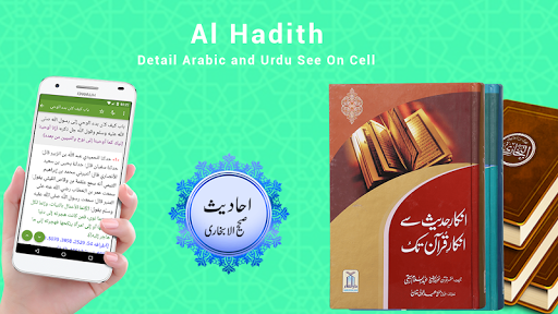 Sahih al-Bukhari Hadith (Urdu) 8 تصوير الشاشة
