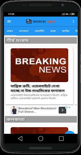Kolkata24x7 3 تصوير الشاشة