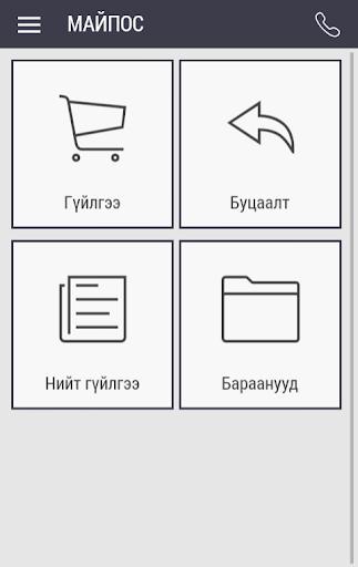 Миний ПОС 2 تصوير الشاشة