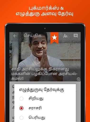 Tamil News Samayam- Live TV- Daily Newspaper India 13 تصوير الشاشة