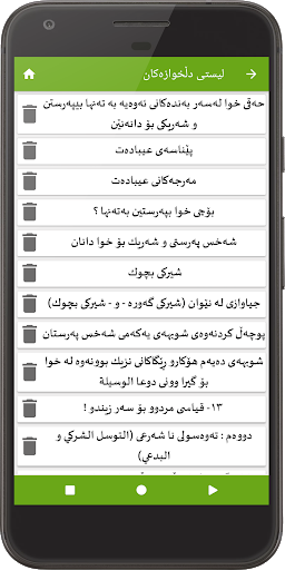 خواپەرستی نەک شەخس پەرستی screenshot 6