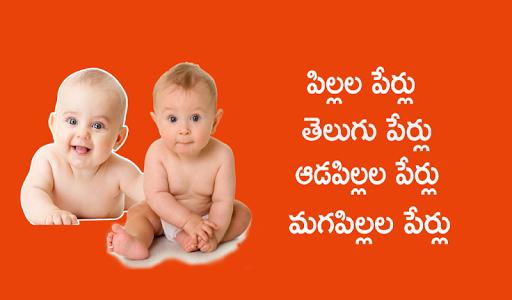 Pillala Perlu Baby Names Telugu screenshot 6