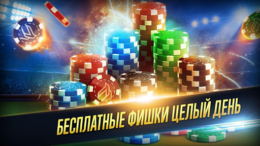 Poker Heat™ - Техасский Холдем скриншот 2