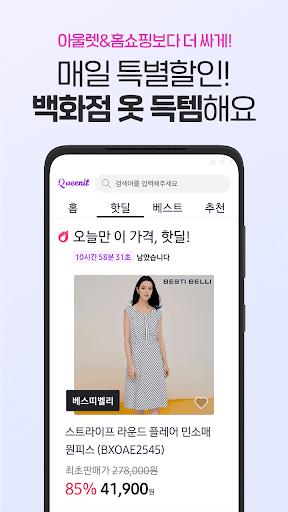 퀸잇 - 4050 인기 브랜드 패션 쇼핑앱 screenshot 4
