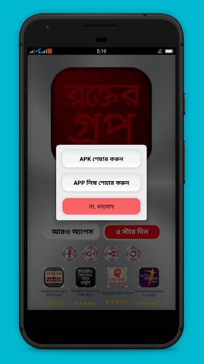 রক্তের গ্রুপ -  Bangla blood group app screenshot 5