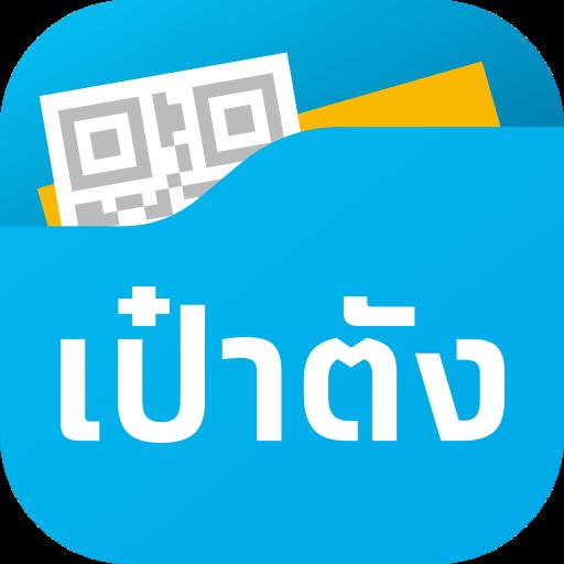เป๋าตัง - Paotang icon