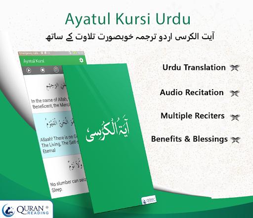 Ayatul Kursi in Urdu screenshot 1