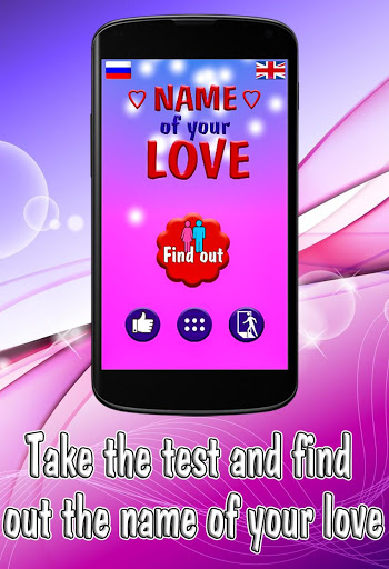 Test: Name of your Love 1 تصوير الشاشة