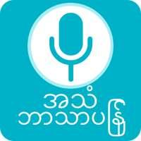 အခမဲ့အသံဘာသာပြန် - ဘာသာစကားအားလုံးဘာသာပြန် on APKTom