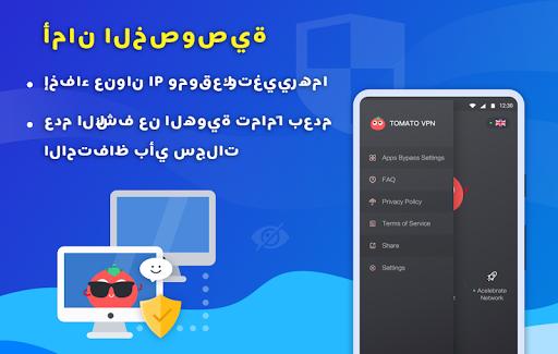 Free VPN Tomato   أسرع وكيل Hotspot VPN مجاني 5 تصوير الشاشة