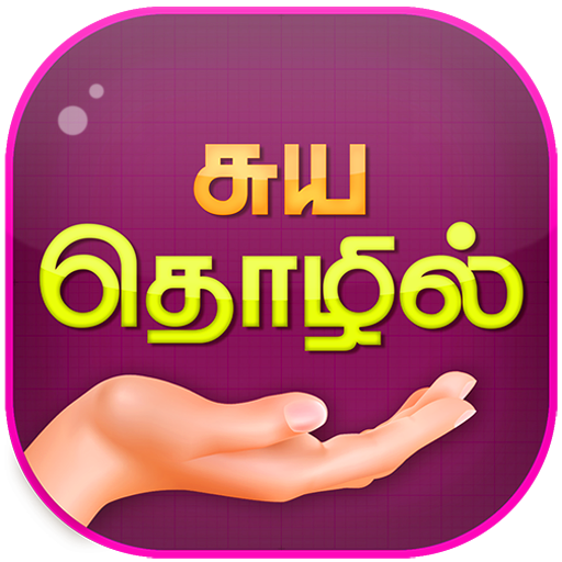 Self-Employment Ideas Tamil Business Ideas Tamil icon