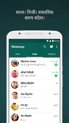WhatsApp Messenger स्क्रीनशॉट 1