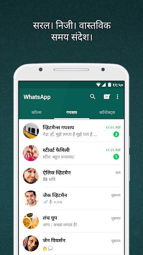 WhatsApp Messenger स्क्रीनशॉट 1