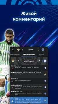 La Liga - Матчи и результаты в прямом эфире скриншот 8