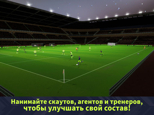 Dream League Soccer 2021 скриншот 24
