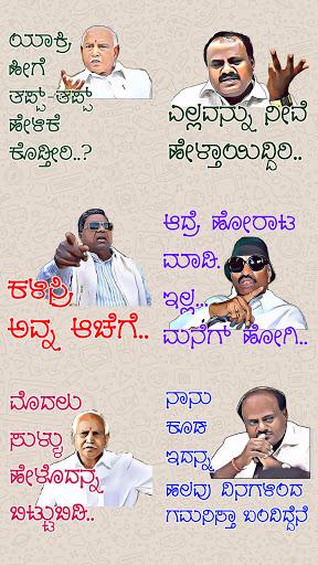 Kannada Stickers - WAStickerApps स्क्रीनशॉट 3
