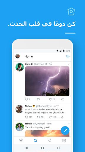 Twitter - التويتر 4 تصوير الشاشة