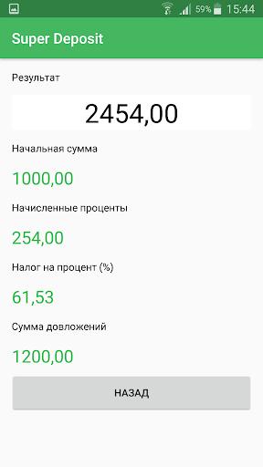 Super Deposit screenshot 7