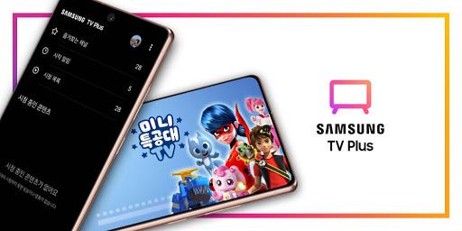 삼성 TV 플러스 : 콘텐츠 이용료 무료 screenshot 5