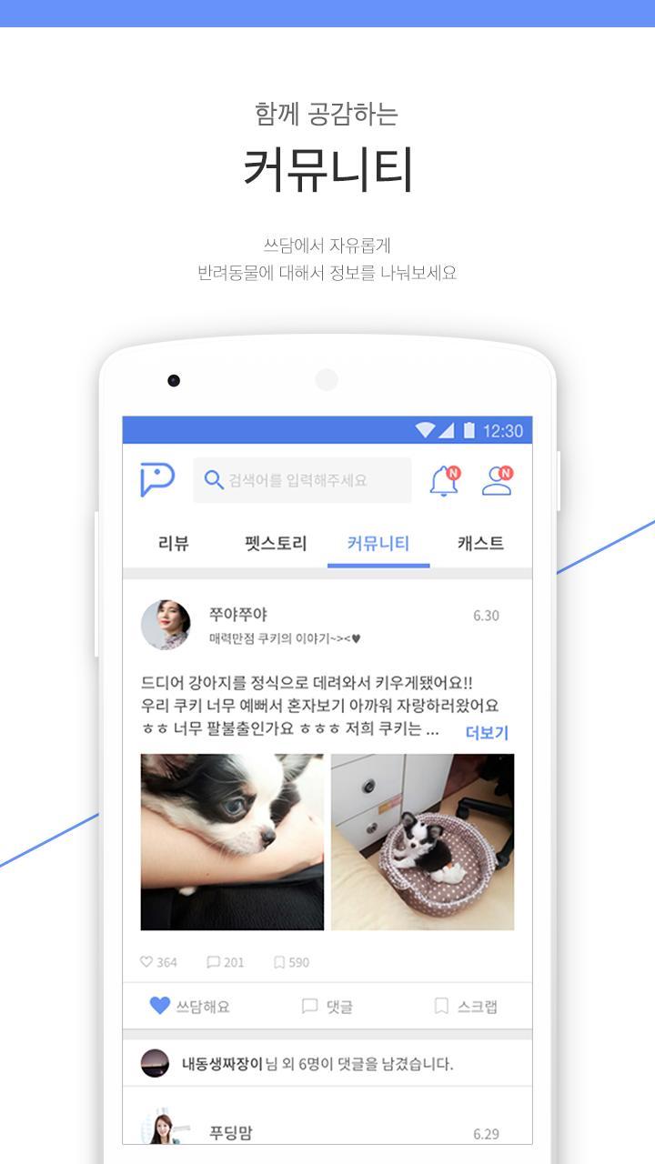 SSDAM- Dog, Cat, Reviews 5 تصوير الشاشة