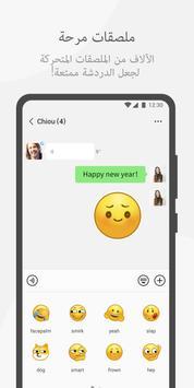 WeChat 7 تصوير الشاشة