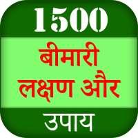 1500  Bimari ka ilaj on APKTom