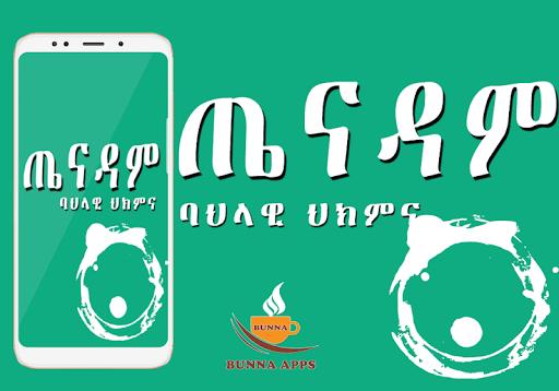 Ethiopian Traditional medicine BAHELAWI MEDEHANET screenshot 3