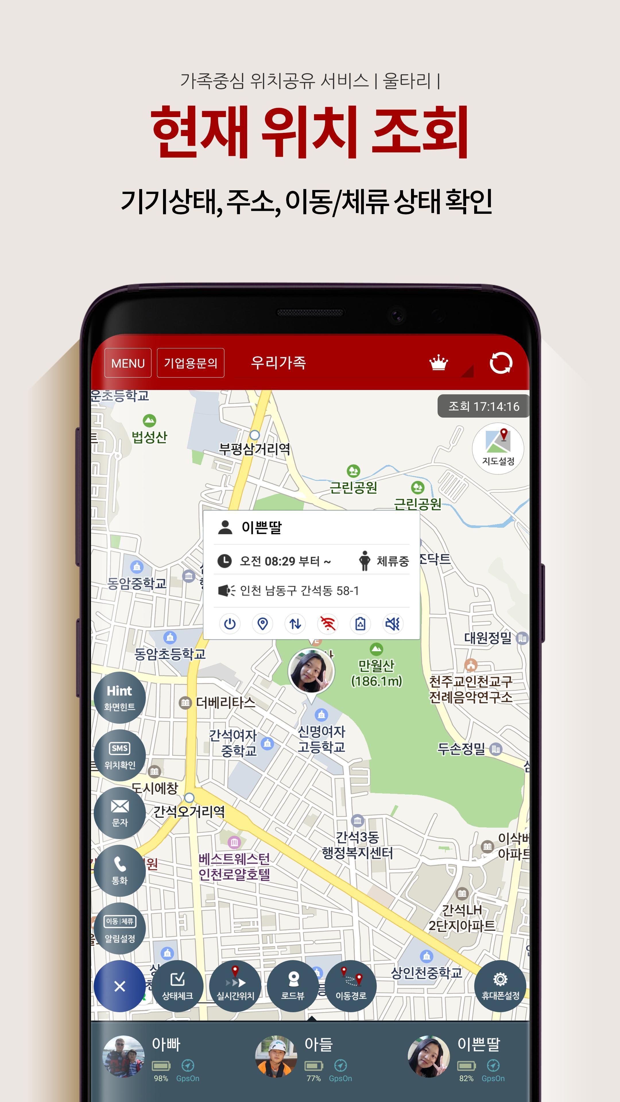 울타리 - 위치추적, 이동경로, 위치공유, 가족위치확인, 위치관제 2 تصوير الشاشة