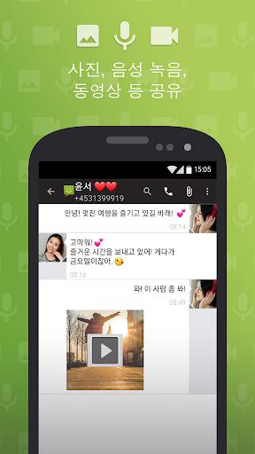 안드로이드 4.4용 SMS screenshot 2