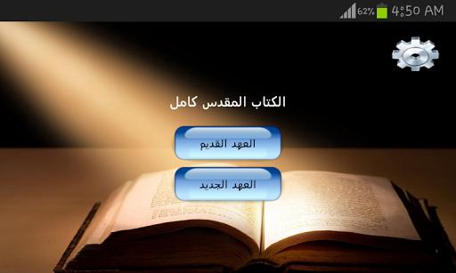 الكتاب المقدس كامل 8 تصوير الشاشة