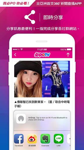 必PoTV screenshot 4