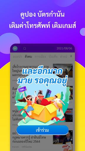 ไทยเดลี่ - อ่านข่าวดูวีดีโอได้ในแอปเดียว screenshot 3