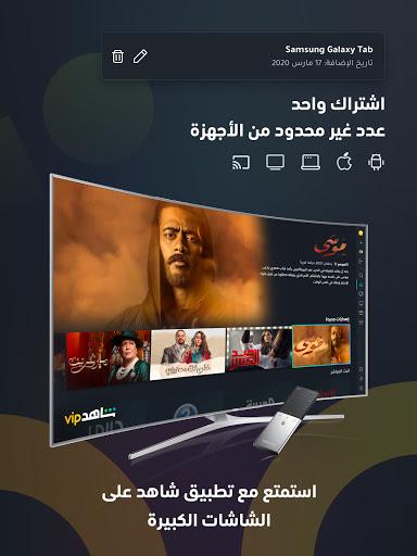 ﺷﺎﻫﺪ - Shahid screenshot 14