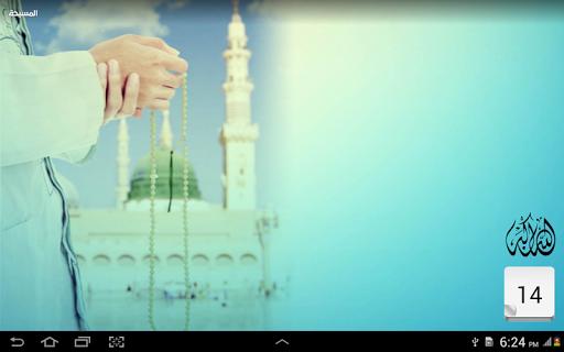 حقيبة المؤمن - اوقات الصلاة , القران الكريم 14 تصوير الشاشة