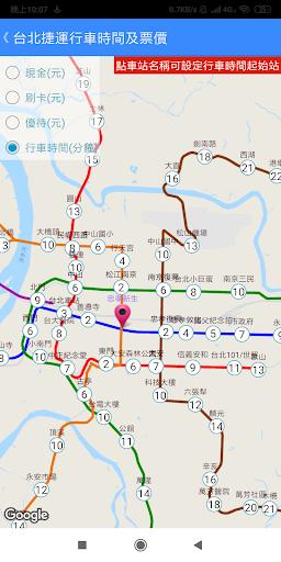 台鐵高鐵火車時刻表 скриншот 14