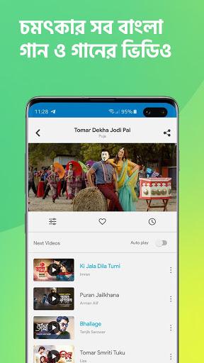 Shadhin Music 7 تصوير الشاشة