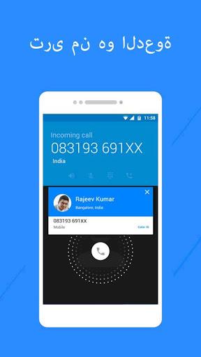 Caller ID - هوية المتصل وحجب المكالمات 1 تصوير الشاشة