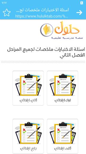 حلول المناهج الدراسية 4 تصوير الشاشة
