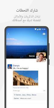 WeChat 6 تصوير الشاشة