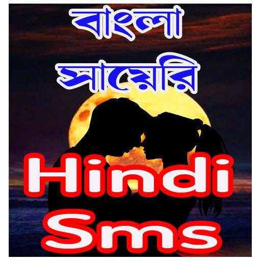 Hindi  Shayari 2021 - Bangla Shayari 2021