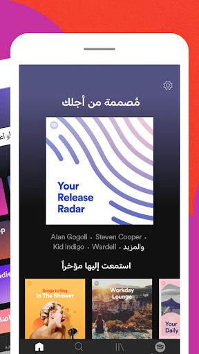 موسيقى Spotify 7 تصوير الشاشة