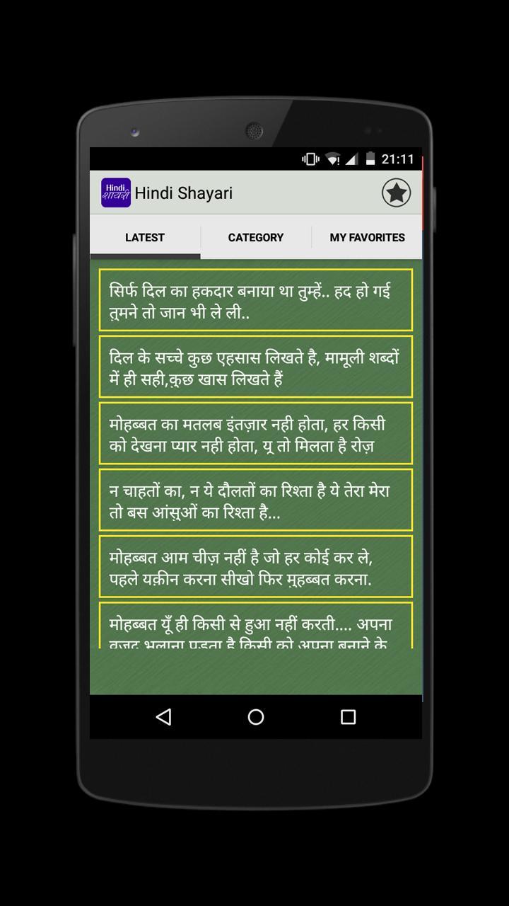 All type Hindi Shayari 2 تصوير الشاشة