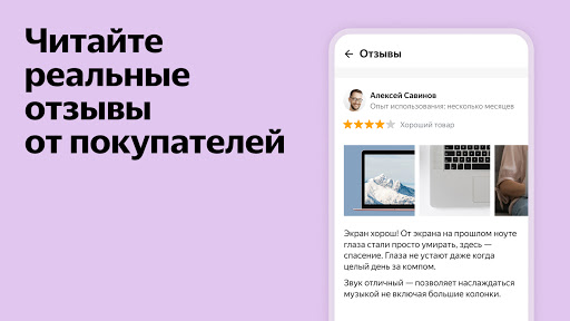 Яндекс.Маркет: здесь покупают скриншот 5