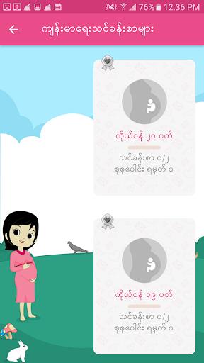 maymay - for your health 2 تصوير الشاشة