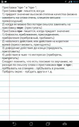 Russian language: tests screenshot 13